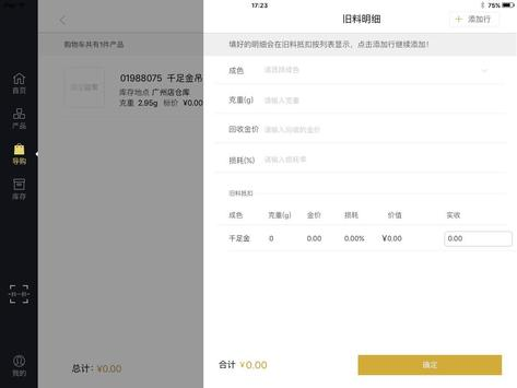 门店版 screenshot 3