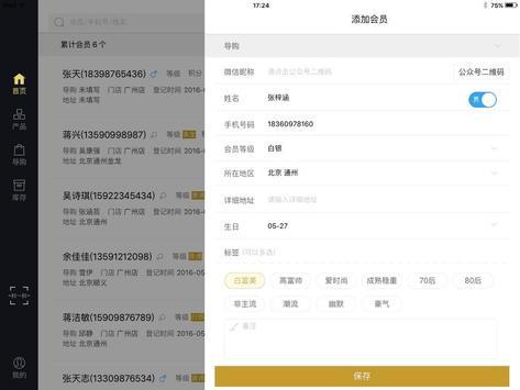 门店版 screenshot 1