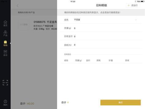 门店版 screenshot 4