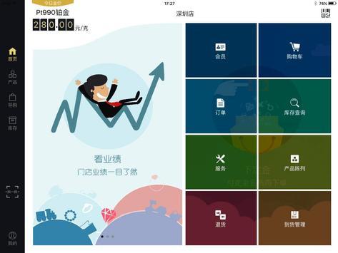 门店版 screenshot 5