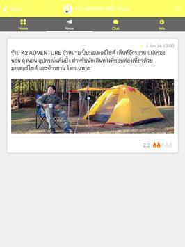 K2 ADVENTURE Shop screenshot 4