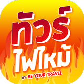 Tour Fire Mai icon