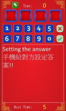 1a2b發財大字體版可比賽對打 screenshot 3