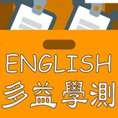 多益學測指考背單字背英文考試測驗 icon
