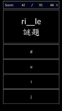 多益學測指考背單字背英文考試測驗 screenshot 2