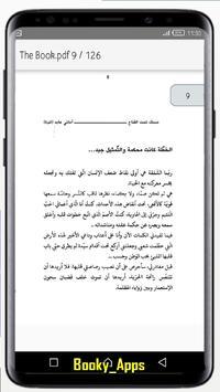 كتاب السر screenshot 3