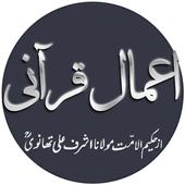 Amal E Qurani By Ashraf Ali Thanvi icon