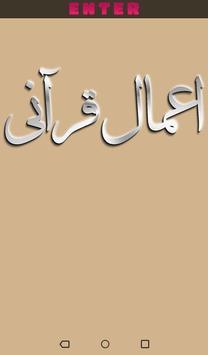 Amal E Qurani By Ashraf Ali Thanvi poster