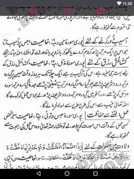 Amal E Qurani By Ashraf Ali Thanvi apk screenshot