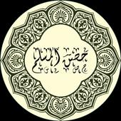 Doa & Zikr (Hisnul Muslim) icon