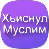 Хьиснул Муслим icon