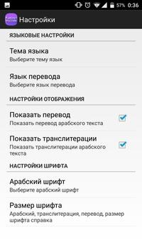 Хьиснул Муслим screenshot 10