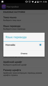Хьиснул Муслим screenshot 12