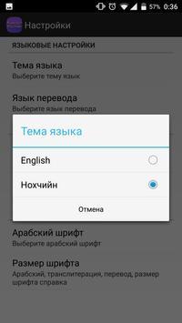 Хьиснул Муслим screenshot 3