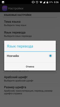 Хьиснул Муслим screenshot 4