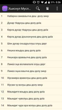 Хьиснул Муслим screenshot 5