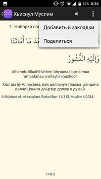Хьиснул Муслим screenshot 7