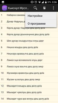 Хьиснул Муслим screenshot 9