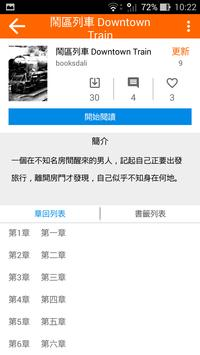 Writemoo 犢創 apk screenshot