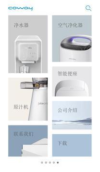 COWAY 中国 poster