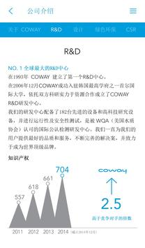 COWAY 中国 screenshot 4