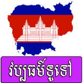 Khmer General Cultural icon