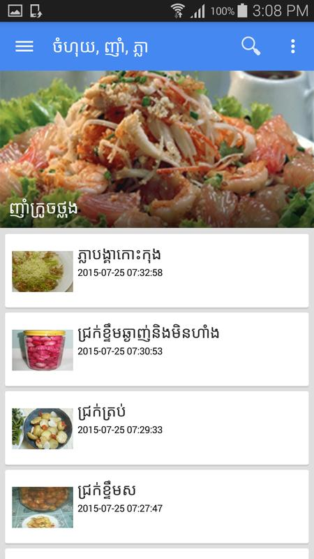 Khmer cooking apk download free books reference app for android khmer cooking poster khmer cooking apk screenshot khmer cooking apk screenshot forumfinder Images