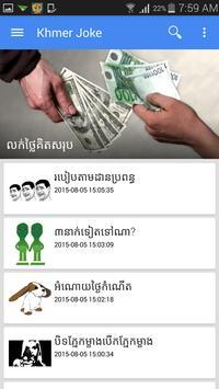 Khmer Joke poster