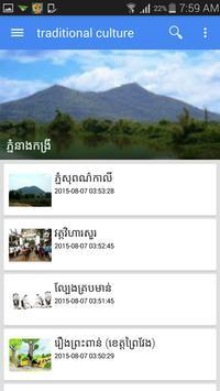 Khmer Joke apk screenshot