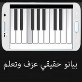 بيانو احترافي حقيقي عزف وتعلم icon