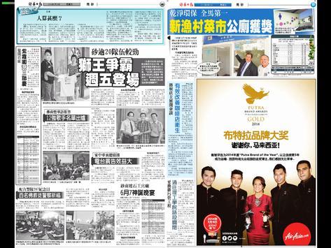See Hua E-paper apk screenshot