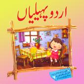 Paheliyan in Urdu icon