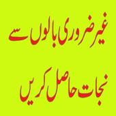 Ghair Zaroori Balon Se Nijat icon