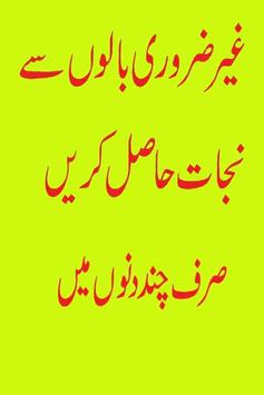 Ghair Zaroori Balon Se Nijat poster