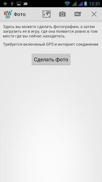 RealWorld 3D apk screenshot