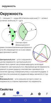 Shim- справочник по математике poster