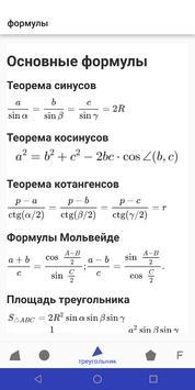 Shim- справочник по математике screenshot 2