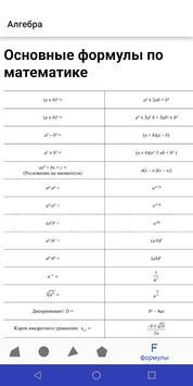 Shim- справочник по математике screenshot 3