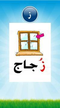 تعليم الحروف والأرقام للأطفال apk screenshot