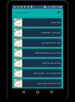 شيلات بدون أنترنت apk screenshot