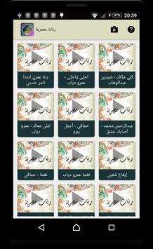 رنات مصرية  بدون أنترنت apk screenshot