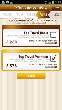 מנורה מבטחים – Top Travel screenshot 3