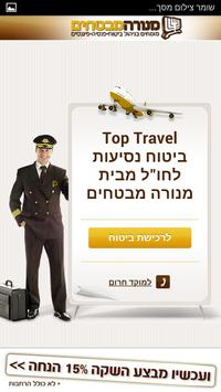 מנורה מבטחים – Top Travel screenshot 1