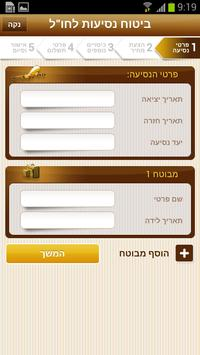 מנורה מבטחים – Top Travel screenshot 2