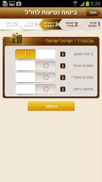 מנורה מבטחים – Top Travel screenshot 4