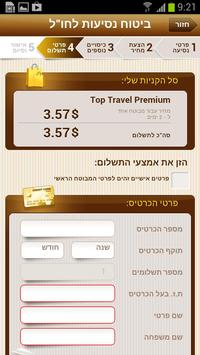 מנורה מבטחים – Top Travel screenshot 5