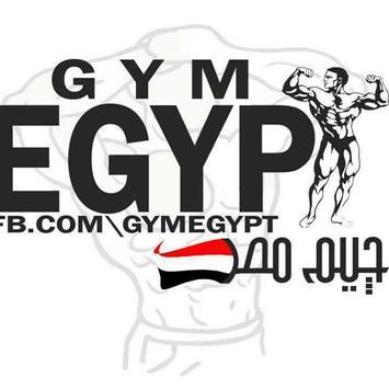 جيم مصر poster