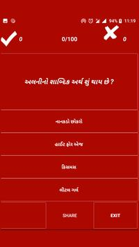R.R.B Railway GK Exam Preparation app 2018 bharti screenshot 1