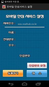 모바일 안심 서비스 apk screenshot