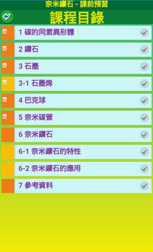 翻轉科學 apk screenshot